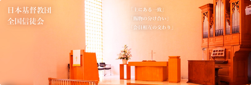 日本最大のプロテスタント教派、日本キリスト教団のコミュニティサイトです。